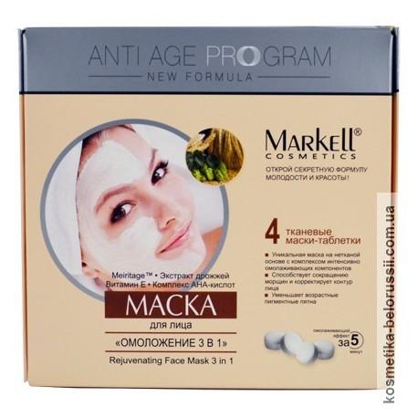 Маска-омоложение 3 в 1 Anti age program Markell для лица