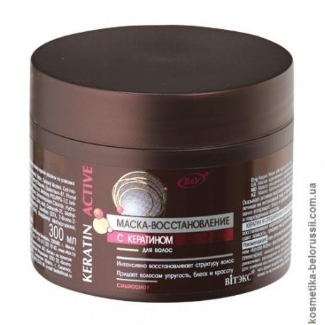 Маска-восстановление Keratin active Витэкс для волос с кератином