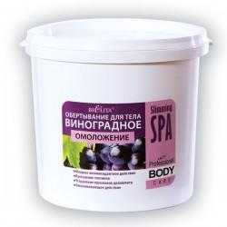 Обертывание Виноградное омоложение Slimming Spa Prof body care Белита для тела