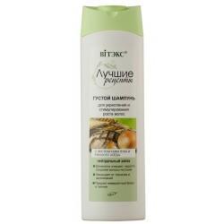 Шампунь Лучшие рецепты Витэкс для укрепления и стимуляции роста волос