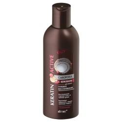 Сыворотка Keratin active Витэкс для волос с кератином