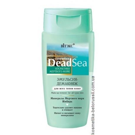 Эмульсия-демакияж Косметика Мертвого моря Dead sea Витэкс для всех типов кожи