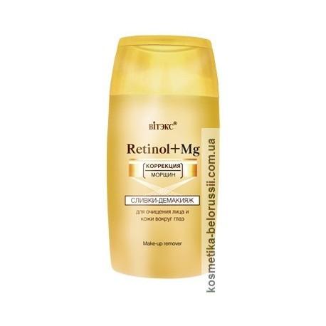 Сливки-демакияж Ретинол+Магний Retinol+mg Витэкс для очищения лица и кожи вокруг глаз