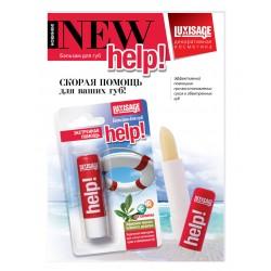 Бальзам для губ Help LuxVisage