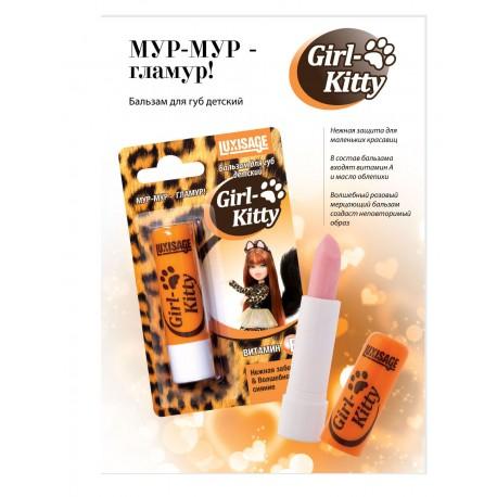 Детский бальзам для губ Girl-kitty LuxVisage