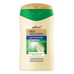 Демакияж Face collagen Белита для лица и век