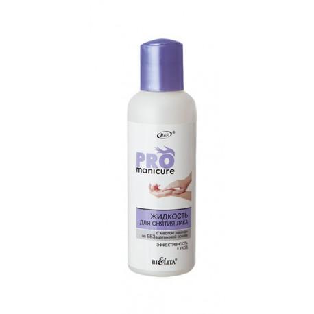 Жидкость для снятия лака Pro Manicure Белита с маслом лаванды
