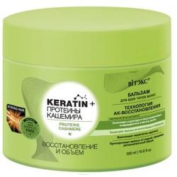 Бальзам Восстановление и объем Keratin и Протеины кашемира Витэкс для всех типов волос