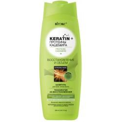 Шампунь Восстановление и объем Keratin и Протеины кашемира Витэкс для всех типов волос