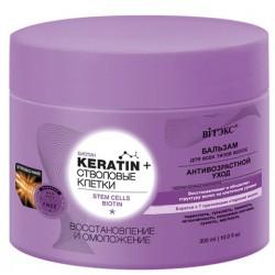 Бальзам Keratin & Стволовые клетки