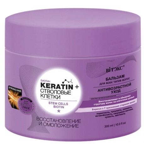 Бальзам Восстановление и омоложение Keratin и Стволовые клетки Витэкс для всех типов волос