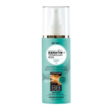 ВВ-бальзам Двухуровневое восстановление Keratin и Термальная вода Витэкс для всех типов волос