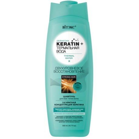 Шампунь Двухуровневое восстановление Keratin и Термальная вода Витэкс для всех типов волос