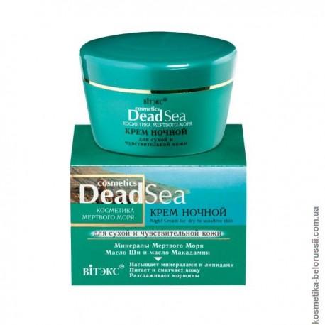 Крем Dead Sea