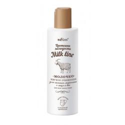 Молочко для снятия макияжа Мягкое очищение Milk Line Протеины молодости Белита с лица и век для всех типов кожи