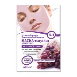 Маска-смусси Успокаивающая Минеральная маска для лица Белита на розовой глине для лица, шеи и декольте