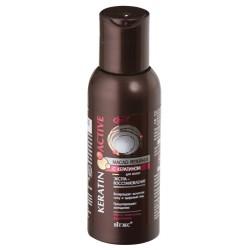 Репейное масло Keratin active Витэкс для волос с кератином
