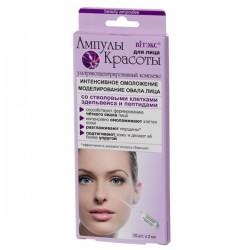 Ультраконцентрированный комплекс Интенсивное омоложение и моделирование овала лица Ампулы красоты Витэкс для лица