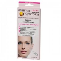 Ультраконцентрированный комплекс Сияние и защита кожи Ампулы красоты Витэкс для лица