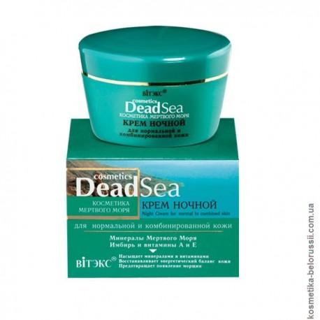 Ночной крем Косметика Мертвого моря Dead sea Витэкс для нормальной комбинированной кожи