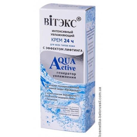 Крем 24 часа Аква актив Генератор увлажнение Aqua Active Витэкс интенсивно увлажняющий для всех типов кожи