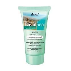 Крем вокруг глаз Омолаживающий Косметика Мертвого моря Dead sea Витэкс
