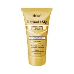 Крем Retinol+Mg для век