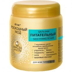 Бальзам Питательный Роскошный уход 7 масел красоты Витэкс для всех типов волос