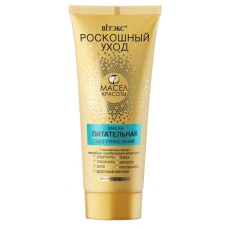 Маска Питательная Роскошный уход 7 масел красоты Витэкс для всех типов волос