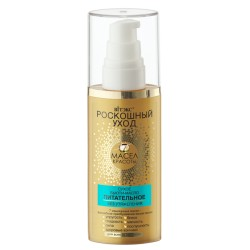 Бьюти-масло Питательное Роскошный уход 7 масел красоты Витэкс для всех типов волос