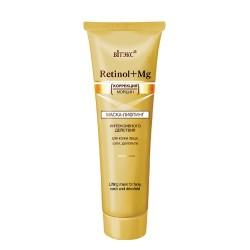 Маска-лифтинг Ретинол+Магний Retinol+mg Витэкс интенсивного действия для кожи лица, шеи и декольте