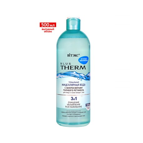 Мицеллярная вода Blue Therm