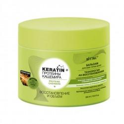 Бальзам-маска Восстановление и объем Keratin и Протеины шелка Витэкс для всех типов волос