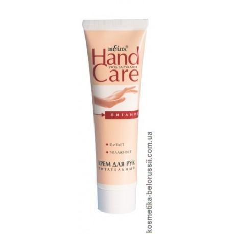 Крем для рук Питательный Уход за руками Hand Care Белита