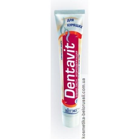 Зубная паста Для курильщиков Dentavit Витэкс с фтором