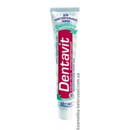 Зубная паста с фтором Dentavit Витэкс для чувствительных зубов