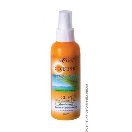 Спрей для волос Защита и увлажнение Солярис Белита двухфазный