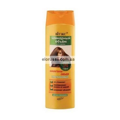 Протеиновый шампунь-объем Шикарный объем Витэкс для всех типов волос