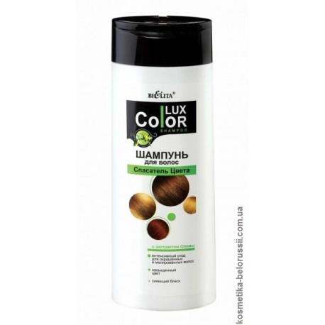 Шампунь для волос Спасатель цвета Color Lux Белита