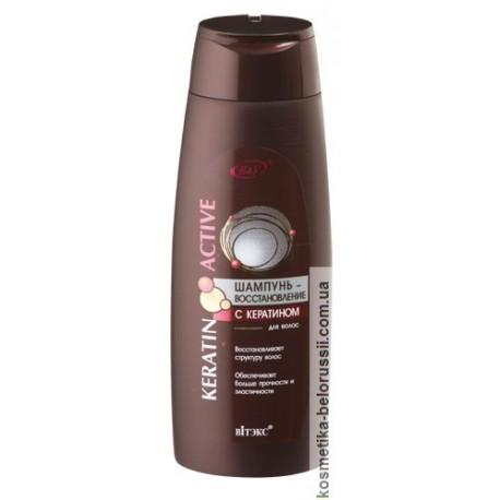 Шампунь-восстановление Keratin active Витэкс для волос с кератином
